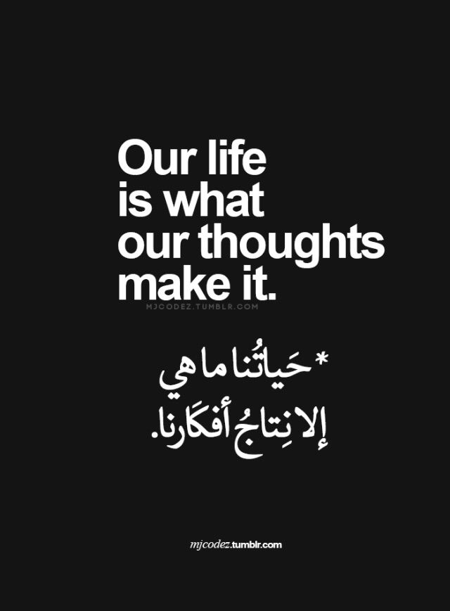 Make It Or Break It Words Quotes Islamic Inspirational Quotes Meaningful Quotes