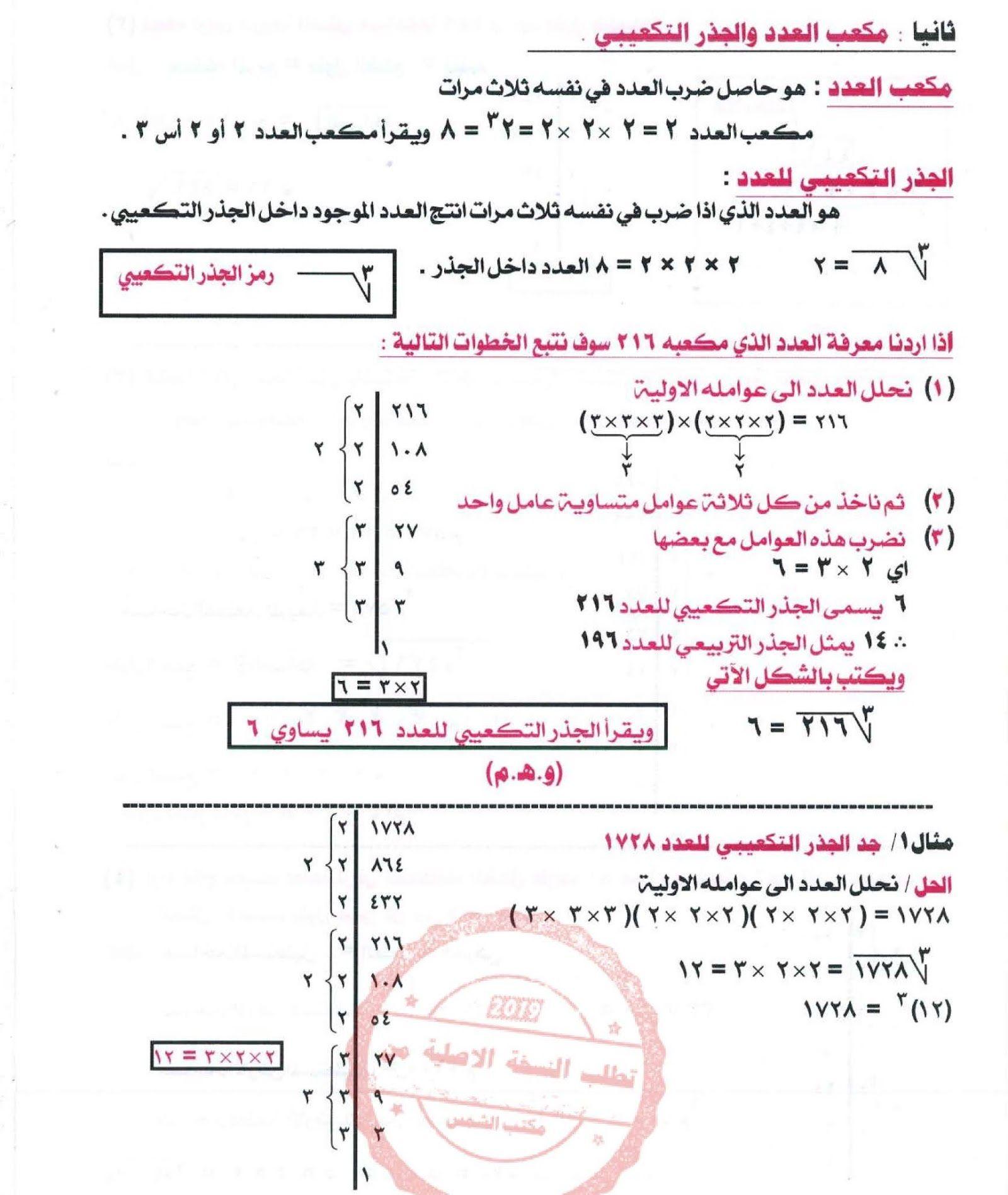 اوراق شرح الدرس الثاني رياضيات السادس الابتدائي الجذور التكعيبية مع حل تمارين 2 3 ص 26 حسب حذف التربية للعام الدراسي الجديد 2021 اه Bullet Journal Journal
