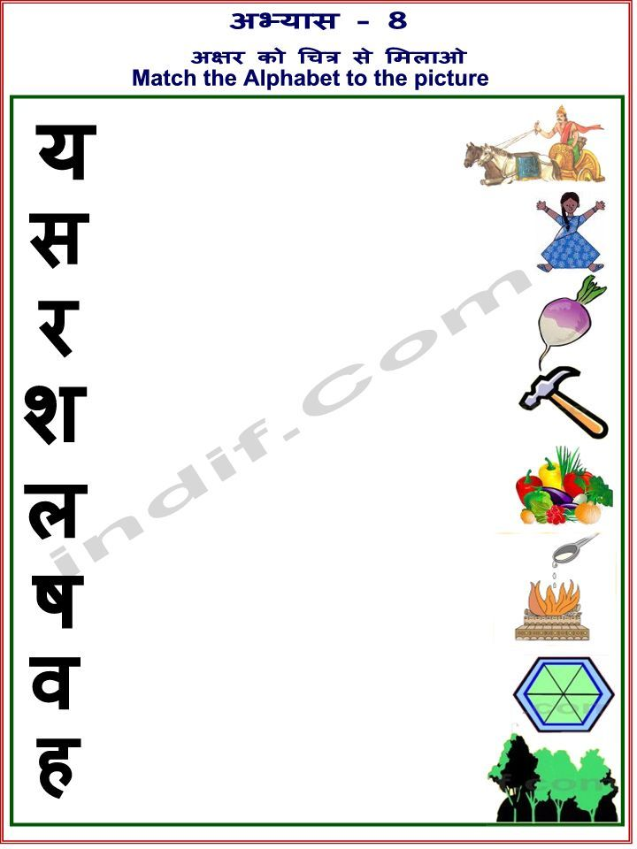 Hindi Alphabet Exercise 08 Hindi Worksheets 1st Grade