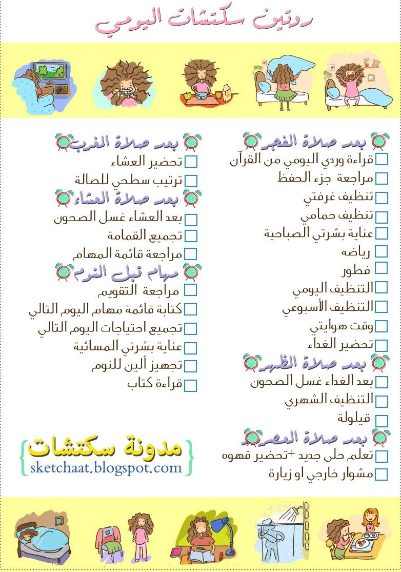 جدول مهام روتين يومي تخطيط يومي Kids Planner Free Daily Planner