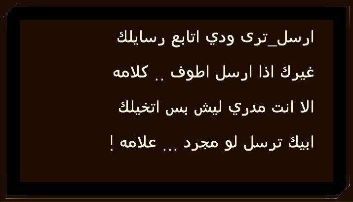ابيك ترسل لو مجرد علامه م Calligraphy Arabic Calligraphy