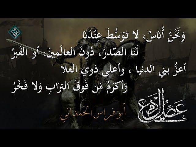 قصيدة أراك عصي الدمع أبو فراس الحمداني Arabic Calligraphy Blog Blog Posts