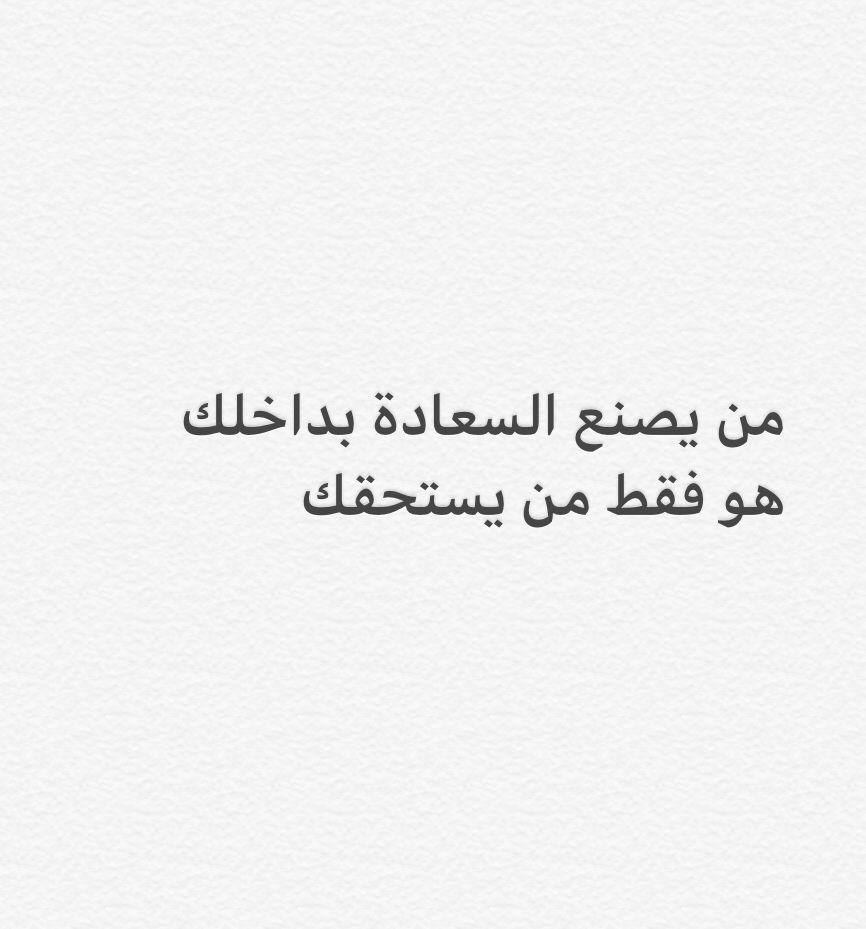 السعادة Words Arabic Calligraphy Calligraphy