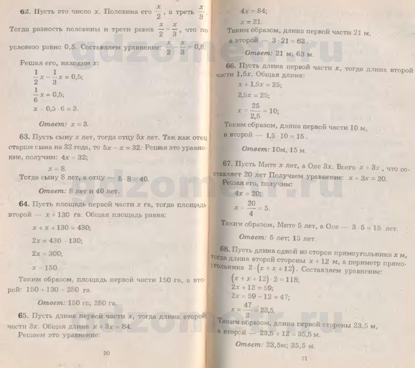 Домашнее задание по информатика 4 класс горячев