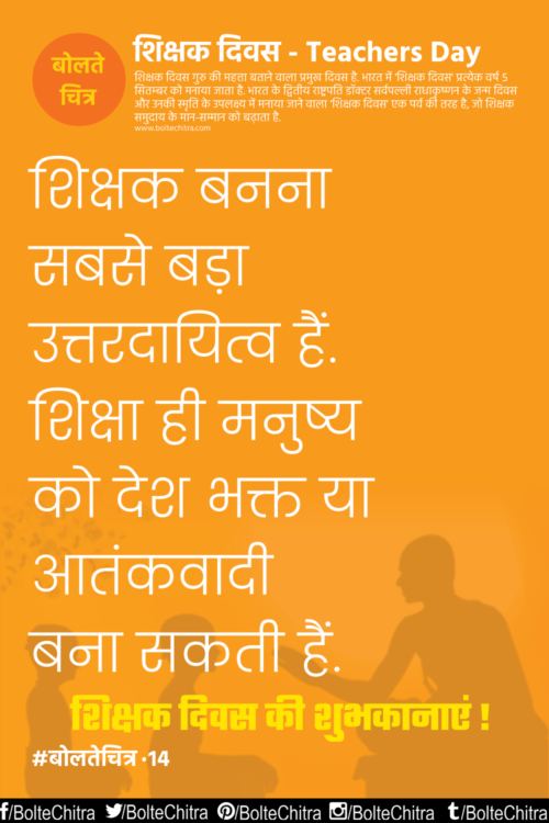 Teachers Day Quotes Greetings Whatsapp Sms In Hindi With Images Part 14 Best Teacher Quotes Teachers Day Life Quotes
