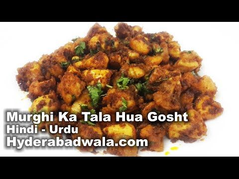 Murghi ka tala hua gosht recipe video hindiurdu youtube murghi ka tala hua gosht recipe video hindiurdu youtube forumfinder Images