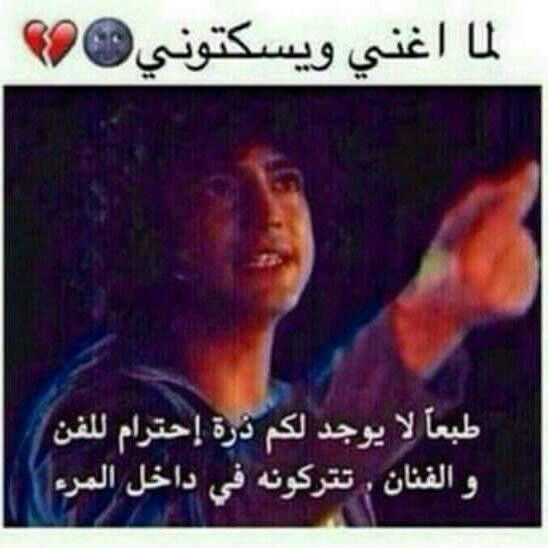 صوتي حلو يا جماعة بس بدكم مين يقدر Funny Quotes Funny Arabic Quotes Arabic Funny