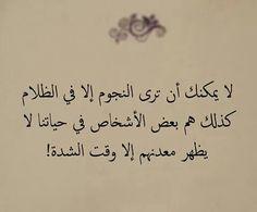 صحيح الناس معادن Author Quotes Words Arabic Quotes