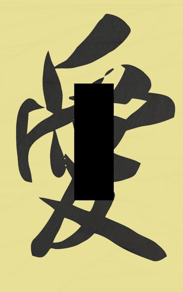 light switch plate japanese love symbol valentine wall art home ...