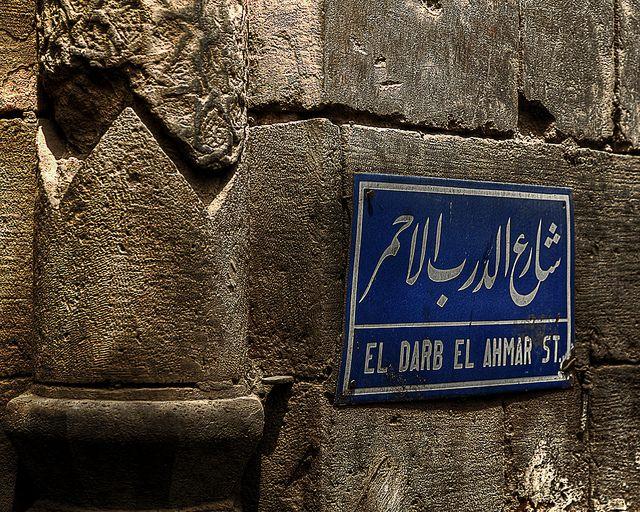 Islamic Cairo-El-Darb El-Ahmar Street Sign by yayad, via Flickr