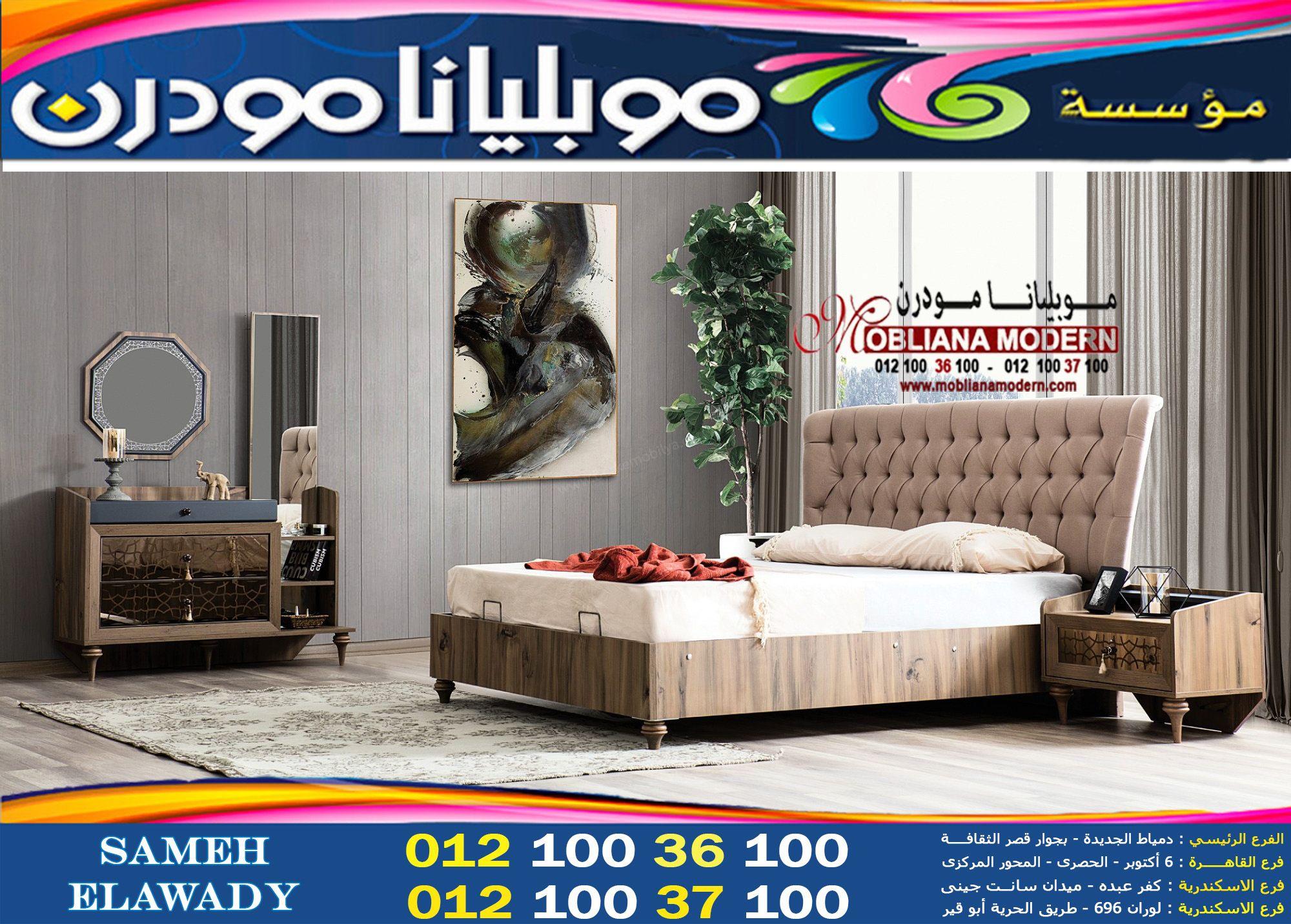 اثاث 2023 دمياط غرف 2024 مودرن دمياط In 2021 Home Decor Furniture Bedroom