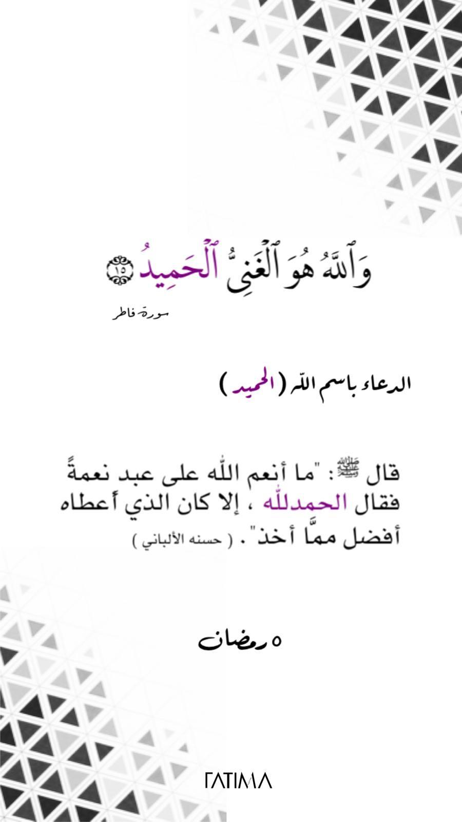 Ramadan Kareem رمضان دعاء ذكر Islamic Information Salaah Islamic Quotes