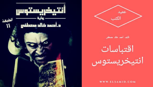 اقتباسات رواية انتيخريستوس أحمد خالد مصطفى Quotes Movie Posters Movies