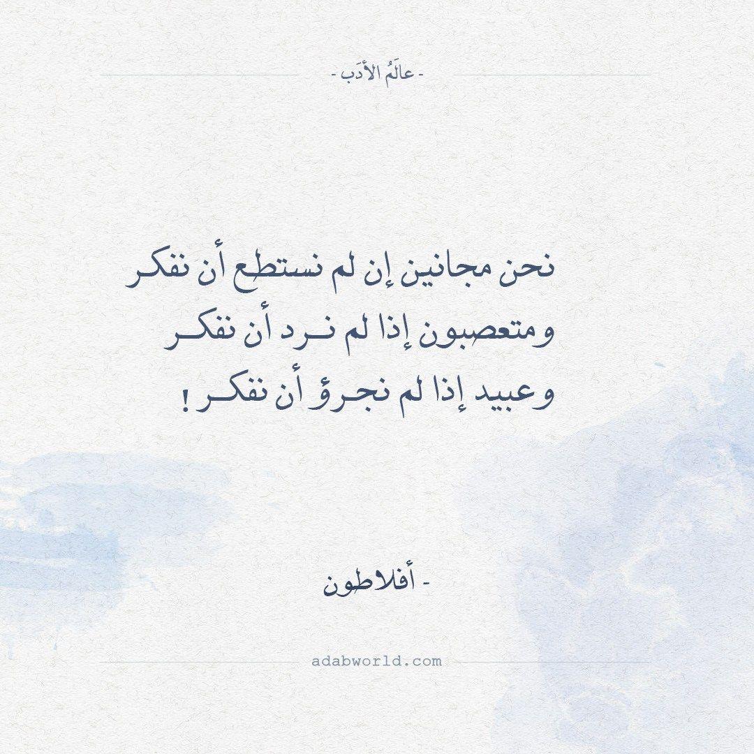 أقوال أفلاطون إن لم نستطع أن نفكر Beautiful Disney Quotes Life Quotes Arabic Quotes