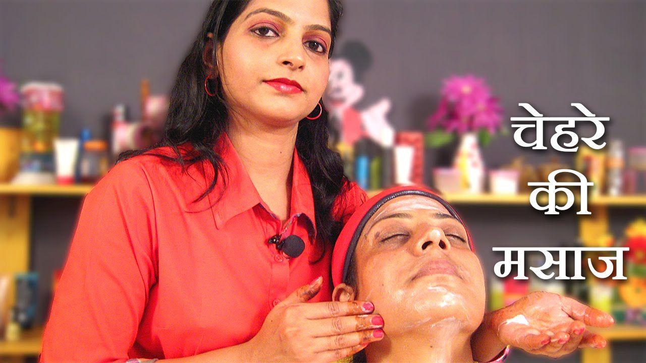 Facial Massage Tips in Hindi by Pinky. Facial Massage Tips in Hindi by Pinky