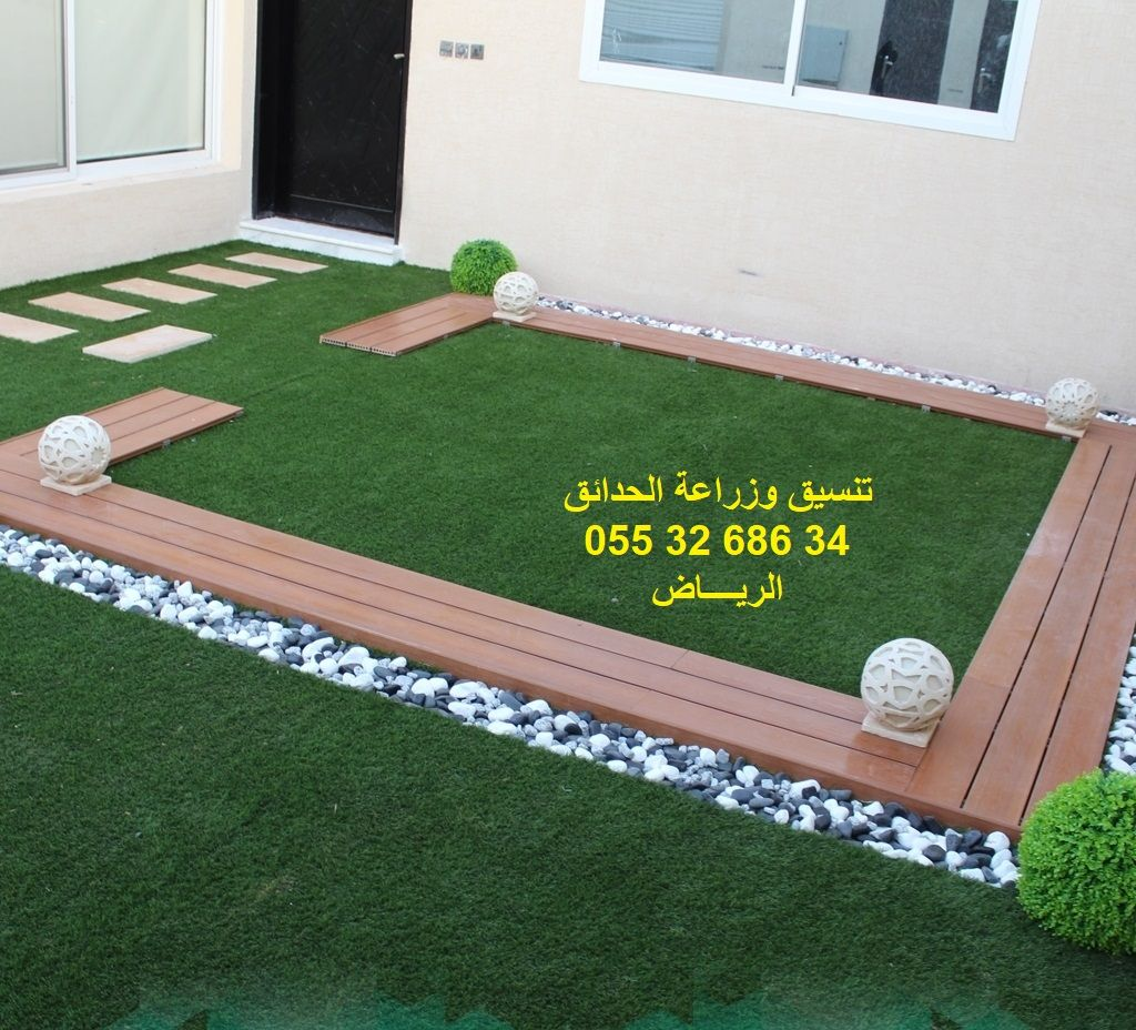 Pin By تنسيق حدائق 0553268634 On بيتنا Outdoor Gardens Design Drawing Room Furniture Balcony Decor