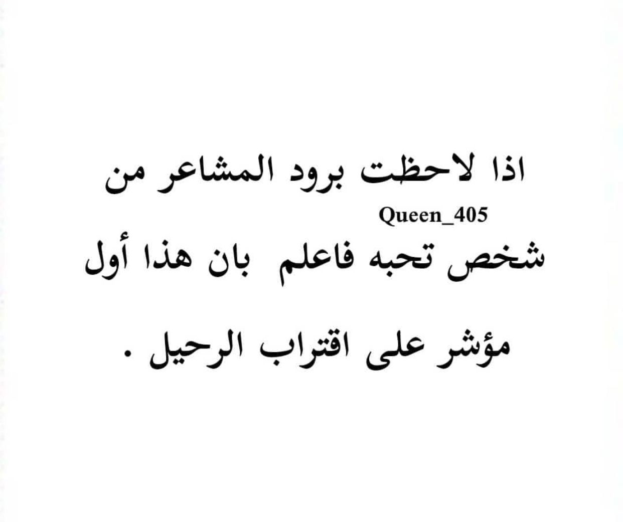 Pin By بنت محمد On اقتباسات Watermelon Art Quotes Calligraphy