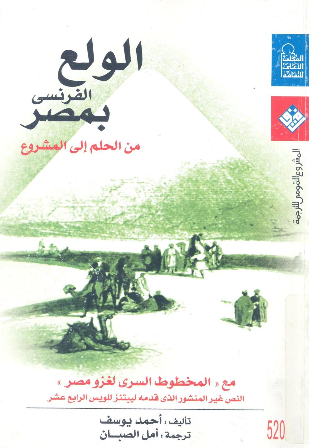 الولع الفرنسي بمصر Free Download Borrow And Streaming Internet Archive Arabic Books Books Internet Archive