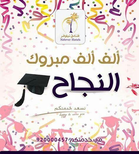 الف مبروك النجاح نتمى لكم الخير والسعاده وكل الطلاب بالتوفيق والنجاح نسعد بخدمتكم قسم الحفلات الخارجية فنادق نيلوفر Graduation Printables Flowers Graduation