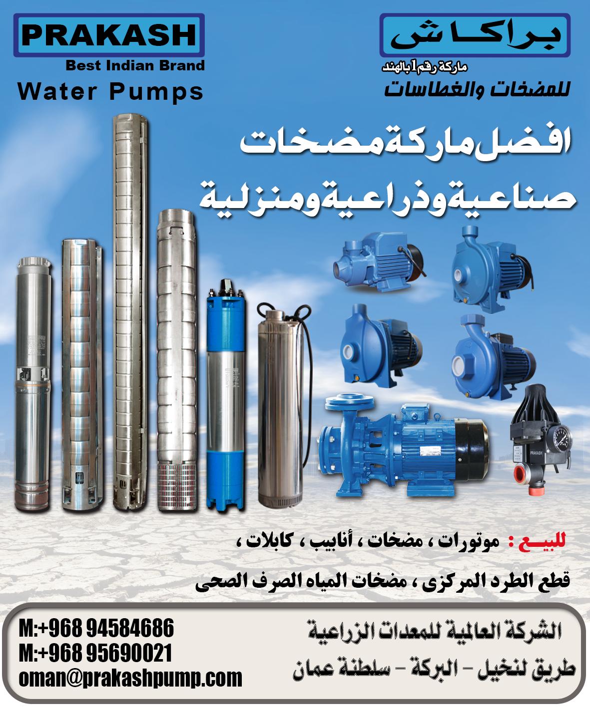 Prakash Prakashpump Prakashpumpest Water Motor Waterpump New Design Sale Uae Oman Water Pumps Pumps Best
