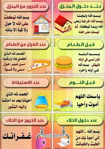 Epingle Par El Malika Mina Sur Citation Apprendre L Islam Education Religieuse Enseignement Pour Enfants