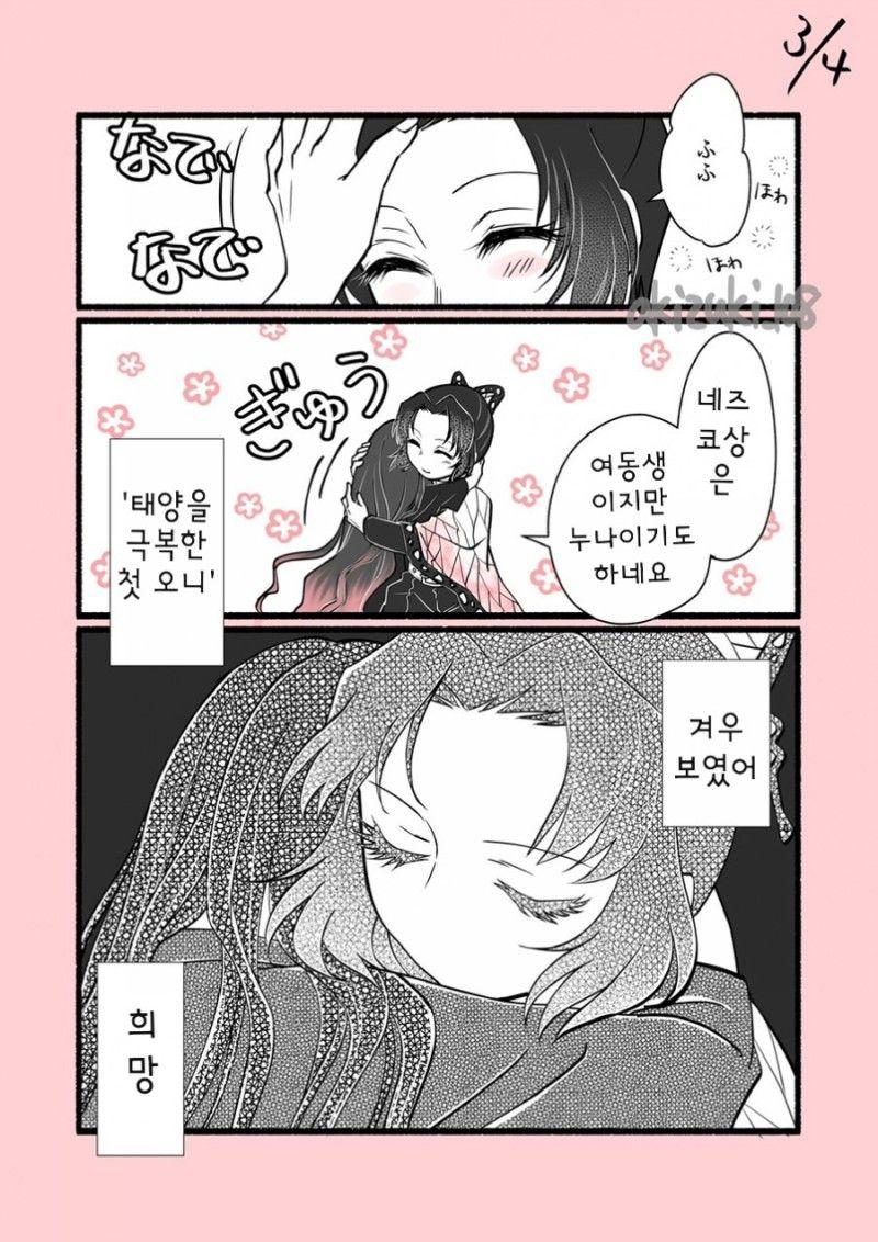 Photo of [귀멸/번역] 징조