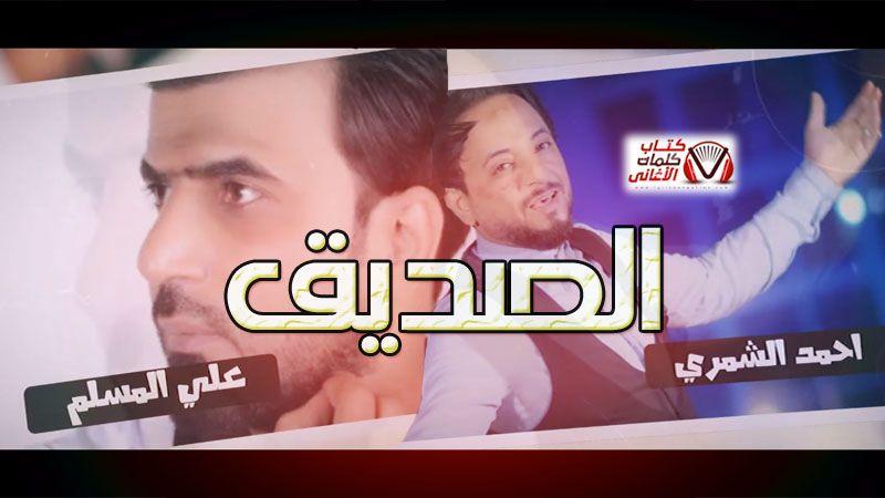 كلمات اغنية الصديق علي المسلم و احمد الشمري Incoming Call Incoming Call Screenshot