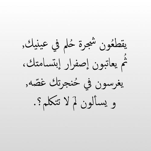 ارجوكم اوقفوا تلك المهزلة Quotations Beautiful Quotes Arabic Words
