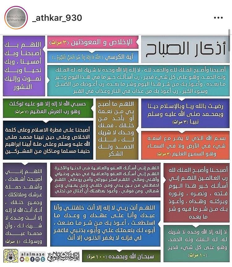 Pin By لا اله الا الله محمد رسول الل On إسلاميات Periodic Table Gag