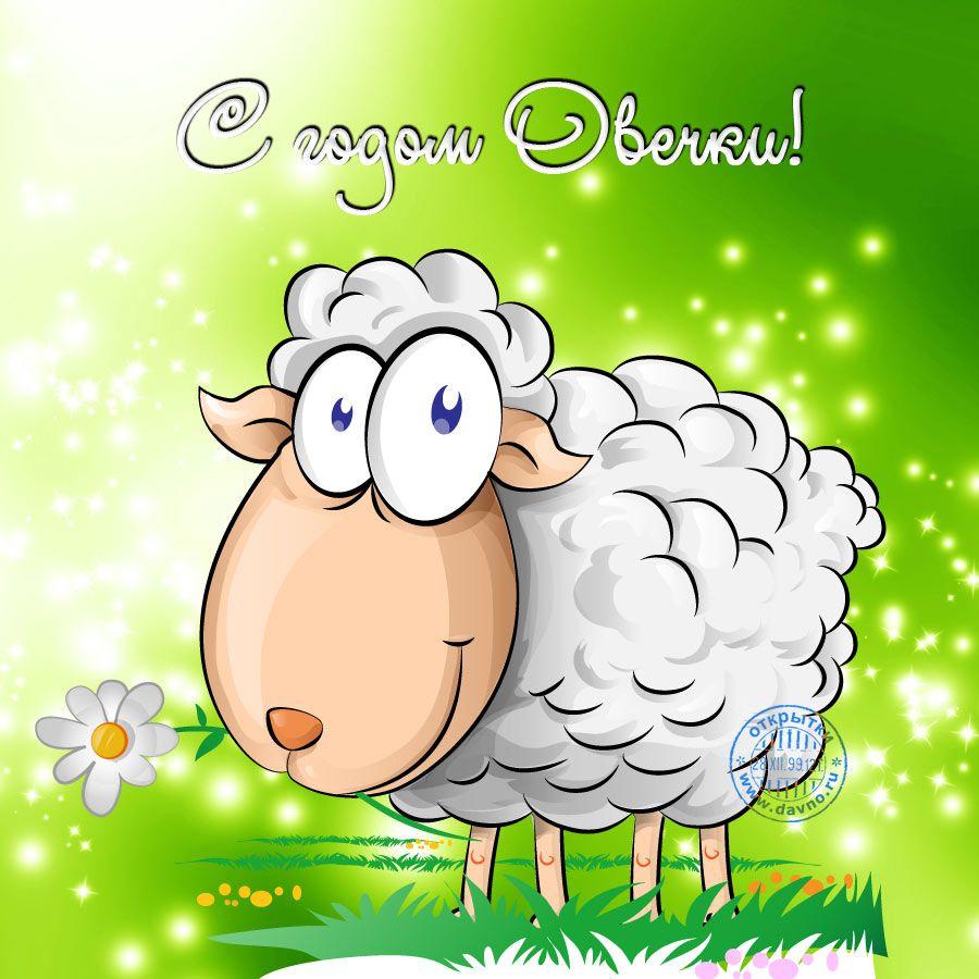 Картинки блестяшки, открытки в год овечки