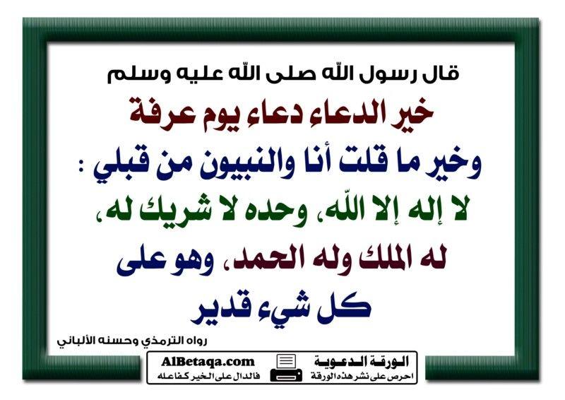 فضائل فوائد أحكام عشرة ذي الحجة والحج ويوم عرفة والأضحية Islam Tutorial Calligraphy