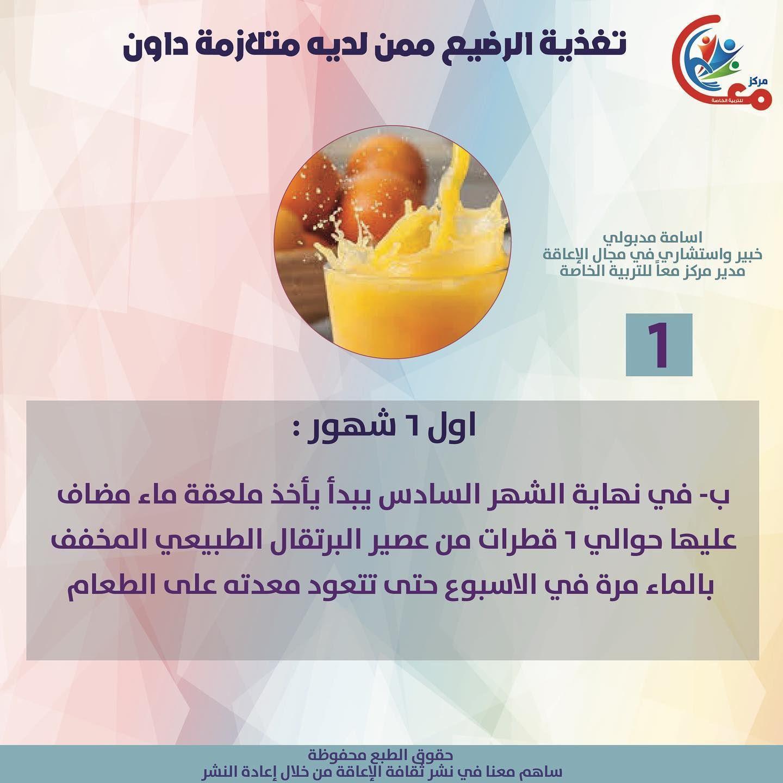 تغذية الرضيع ممن لديه متلازمة داون قلالي بحرين Maan Center متلازمة داون متلازمة داون اسامه مدبولي Osama Madbooly Downs Food Fruit Cantaloupe