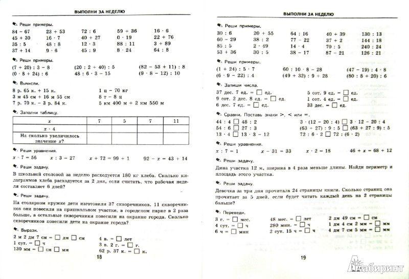 Www.slovo.ws решебник по математике 2 класс петерсон самостоятельные и контрольные выпуск