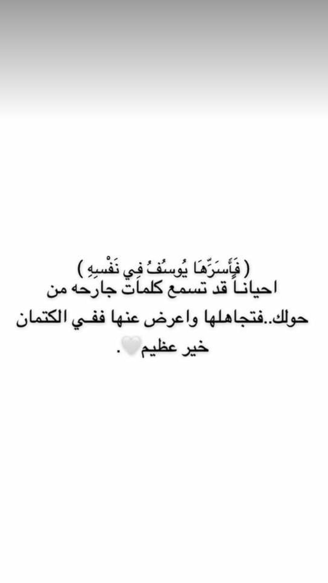 Pin By Haidy On إنتقاء الحكمه Arabic Quotes Islam Quran Quotes