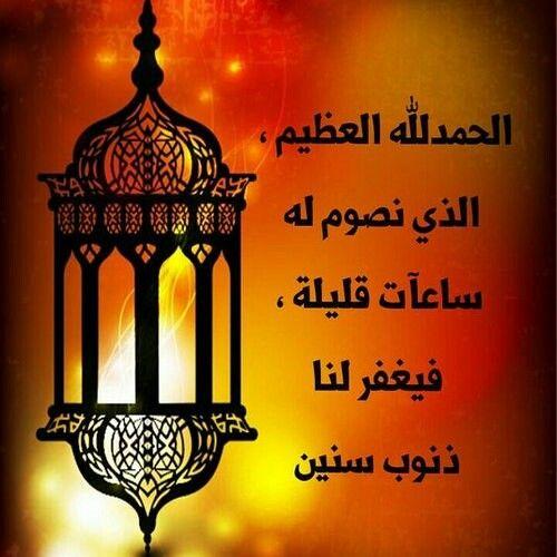 Pin By Rowat Al Rasam On رمضان شهر الخير والعطاء Ramadan Kareem Ramadan Lamp Post