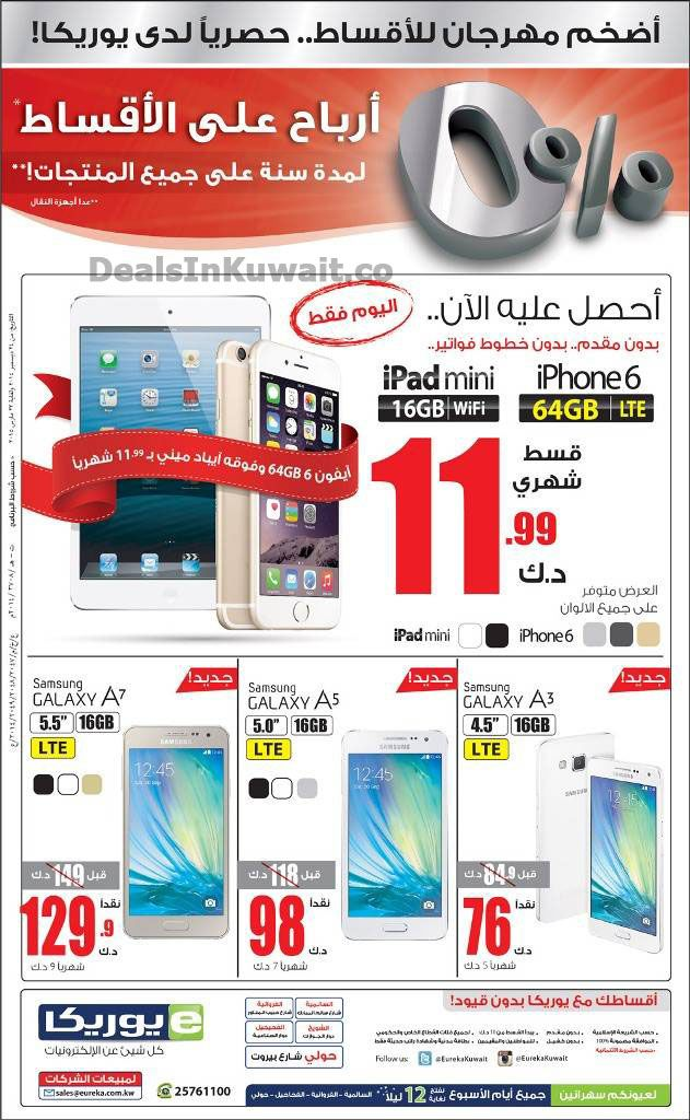 Eureka Kuwait: Special offers today – 16 March 2015 يوريكا-الكويت