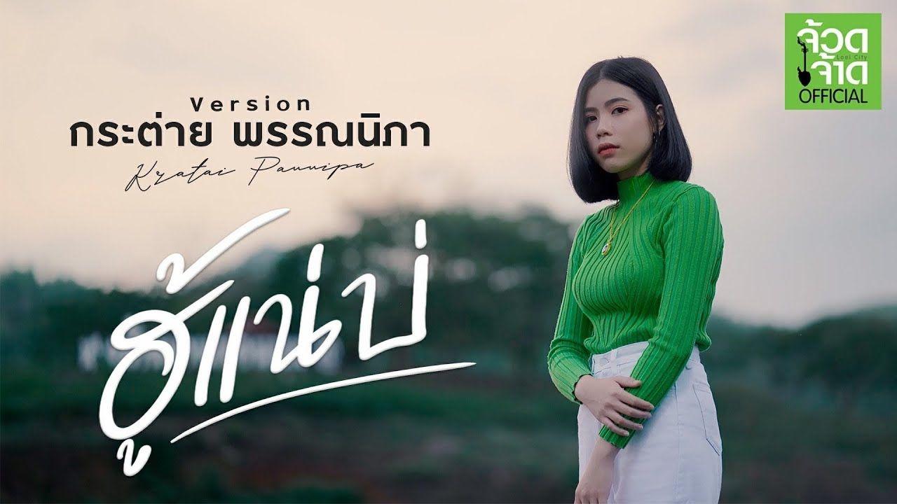 Pin On Digitaltv Thaitv Facebook