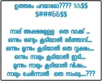 Utharam Parayamo?? whatsapppuzzle malayalam