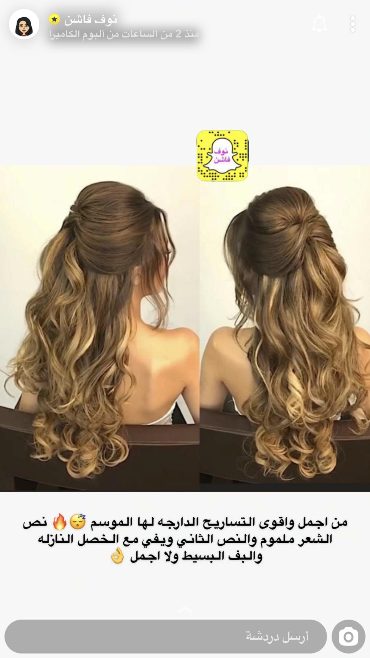 Pin By S Ss88 On ازياء تسريحات Hair Styles Long Hair Styles Beauty