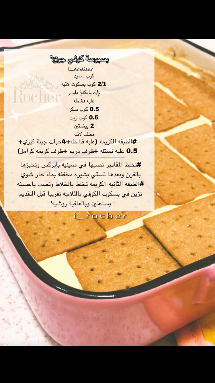 Pin By Mona El Roo7 On Sweet Food Dessert Recipes Arabic Food