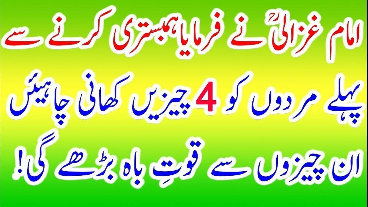 Mardana Timing K Liay Tips # Imam Ghazali Ny Farmaya