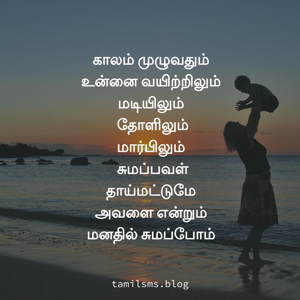 Tamil Amma Kavithai அம ம கவ த Mother Quotes