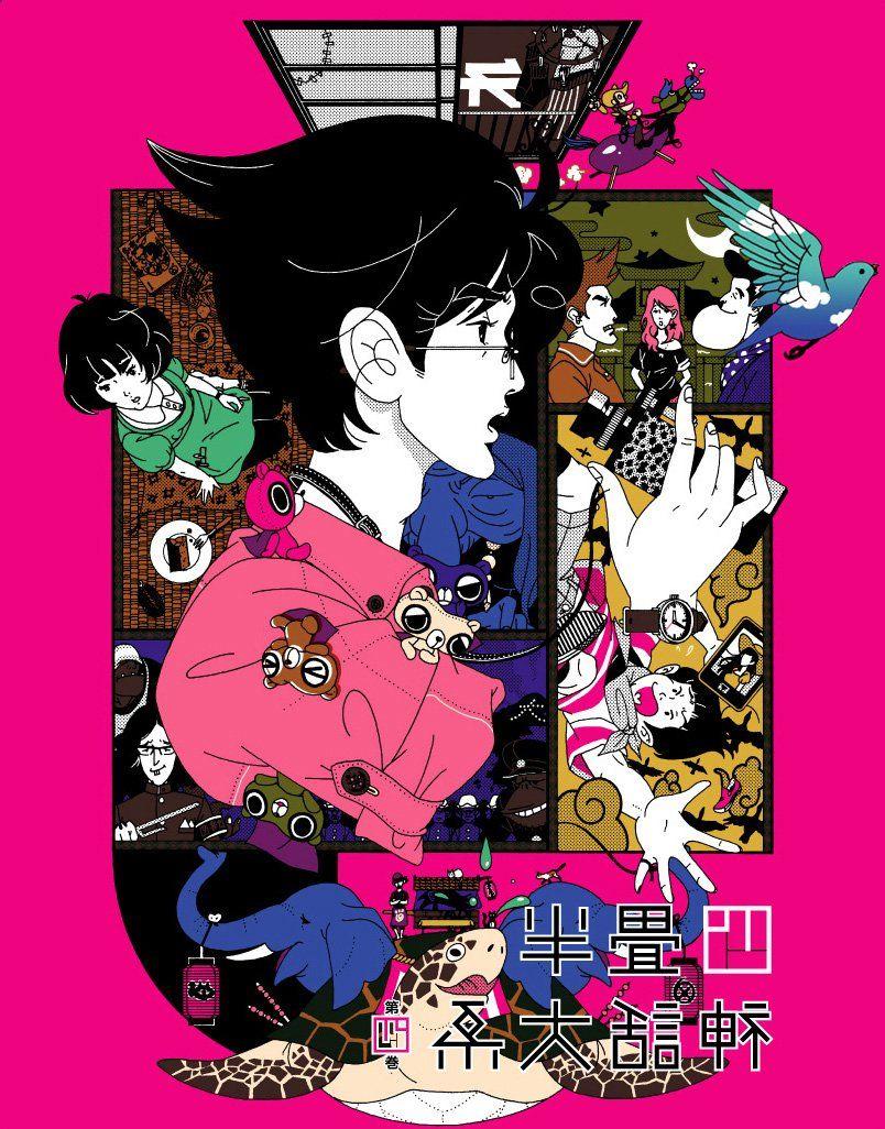 Yusuke Nakamura The Tatami Galaxy Dvd Blu Ray Vol 4 Tatami Galaxy Anime Wall Art Anime