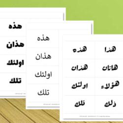 بطاقات اسماء الاشارة للقريب والبعيد استخدم القالب لصناعة بطاقات او ما يدعى فلاش كاردز Flash Cards في خلال تعريف الاطفال على مفاهيم اسماء الاشارة أسم Printables