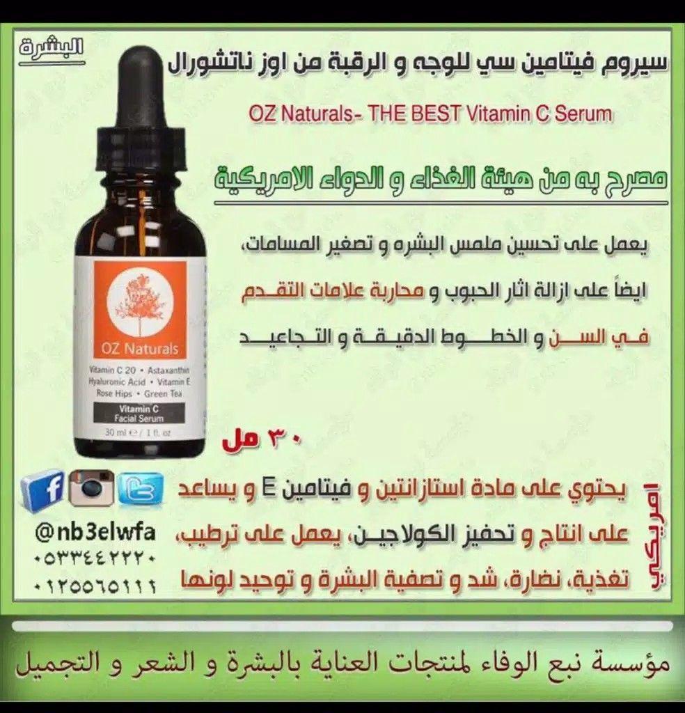 Pin By O Uu Oo U On خلطاااات Best Vitamin C Serum Best Vitamin C Oz Naturals