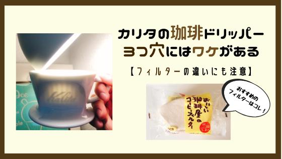 カリタ Kalita おすすめのコーヒードリッパー フィルターの違いも解説 Mbc マーシーブログカフェ 2020 濾紙 コーヒー ドリップ コーヒー