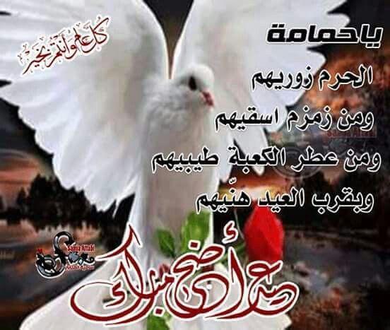 قرب العيد كل عام وانتم بخير Eid Mubarak Greetings Eid Mubarak Greetings