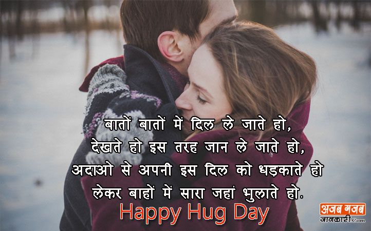 Happy Hug Day Shayari images for Love in Hindi Happy hug