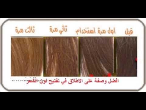 خلطة لتفتيح لون الشعر في اسبوع للجمال عنوان Liljamal3nwan