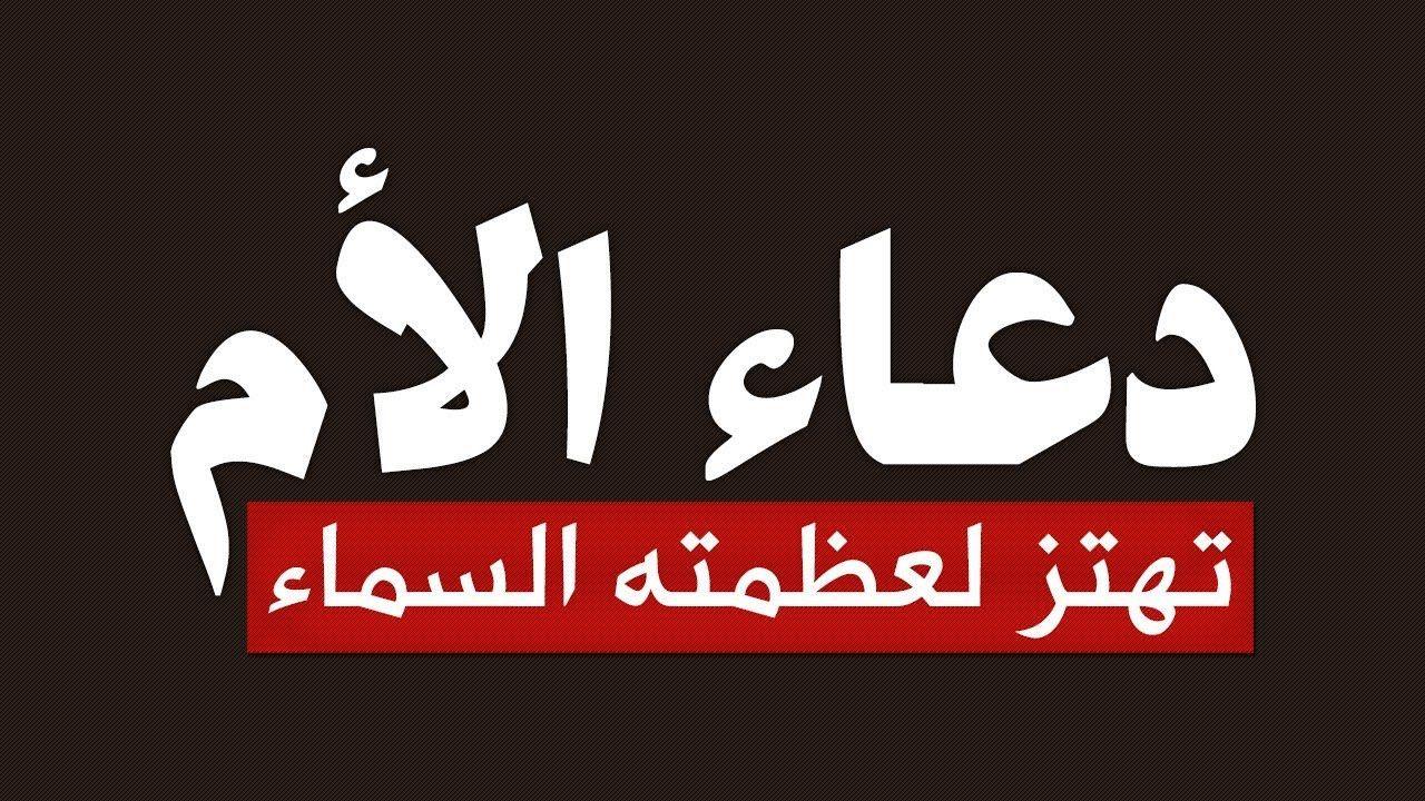دعاء الأم تهتز لعظمته السماء د محمد خير الشعال Youtube Company Logo Tech Company Logos Logos